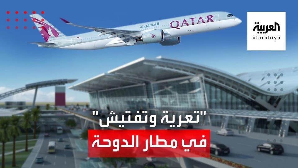 أستراليا تطالب قطر بإجابات بعد تعرية مسافرات أستراليات وفحصهن بمطار الدوحة