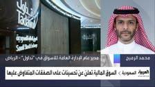 """""""تداول"""" للعربية: طرح مجموعة من الشركات حتى الربع الأول من 2021"""