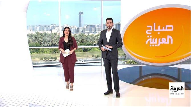 صباح العربية | الثلاثاء 27 أكتوبر 2020