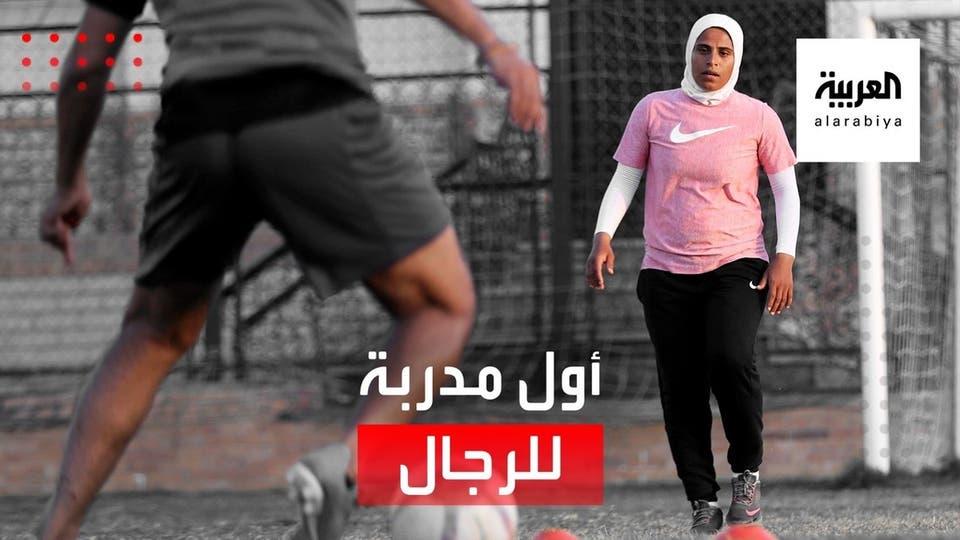 لاعبة كرة قدم مصرية سابقة تدرب فريق رجال!