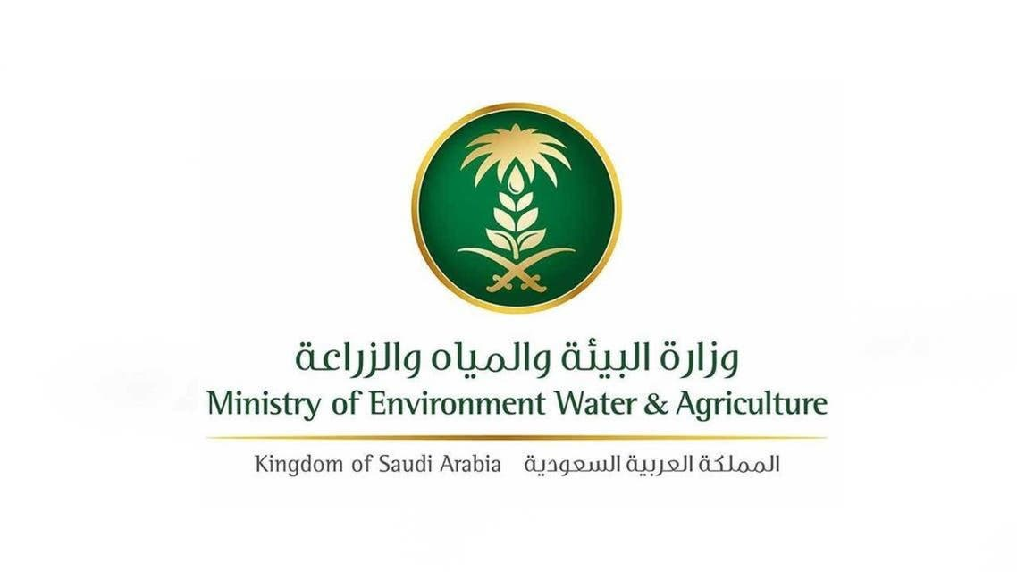 Ministry of Enviorment Water and Agriculture