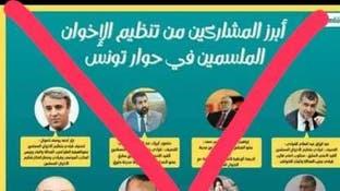إخوان ليبيا وراء انسحابات من حوار تونس