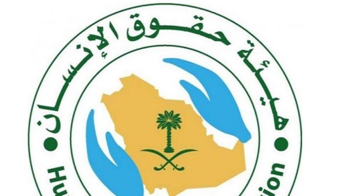 شعار_هيئة_حقوق_الإنسان_السعودية (1)