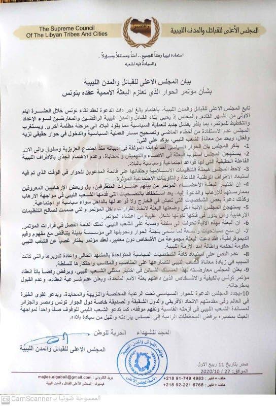 بيان المجلس الأعلى للقبائل