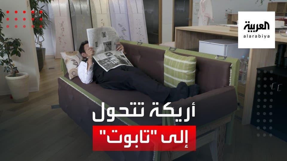 شركة جنائز في اليابان تطور أريكة تتحول إلى