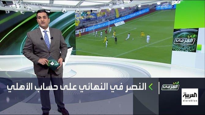 في المرمى | تأهل الهلال والنصر إلى نهائي كأس الملك