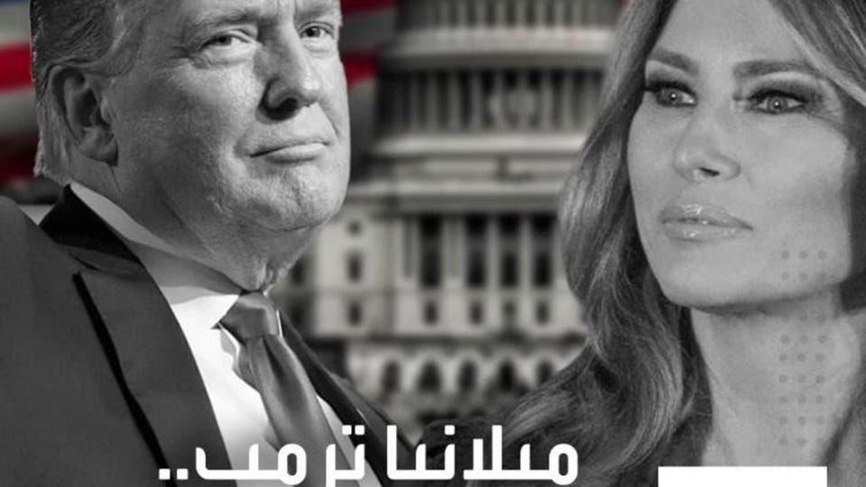 لدعم زوجها.. ميلانيا ترمب تشارك في أول تجمع انتخابي وتصف ترمب