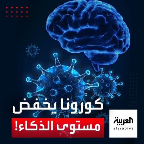 هل يؤثر كورونا على مستوى الذكاء ووظائف المخ؟