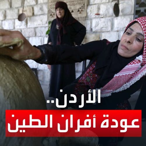 عودة لإرث الجدود.. أردنية تعيد أفران الطين للحياة وتعد الخبز على طريقة...
