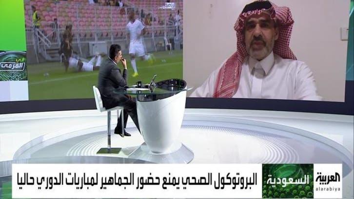 خبير اقتصادي يوضح أثر غياب الجماهير على الأندية السعودية