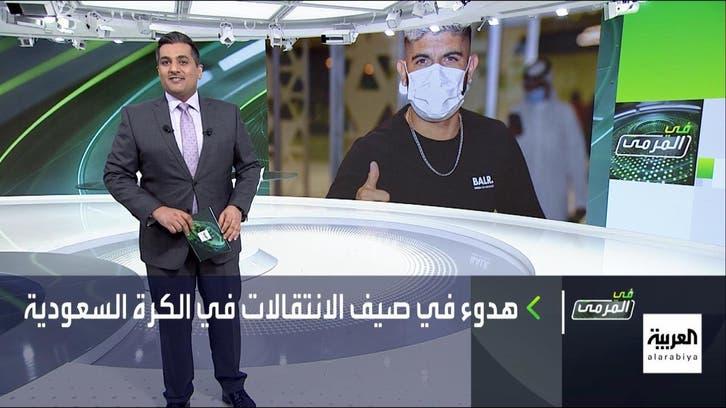 في المرمى | خسائر الاندية لغياب الجمهور عن الدوري السعودي