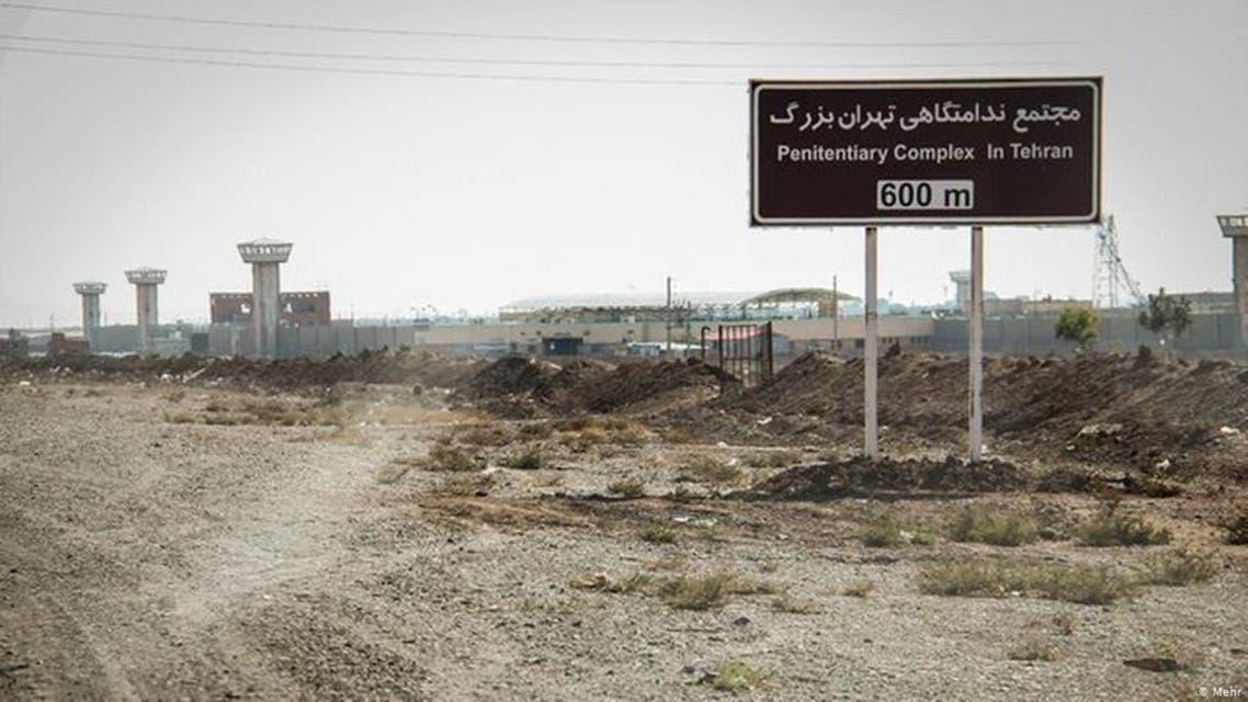 زندان یزگ تهران