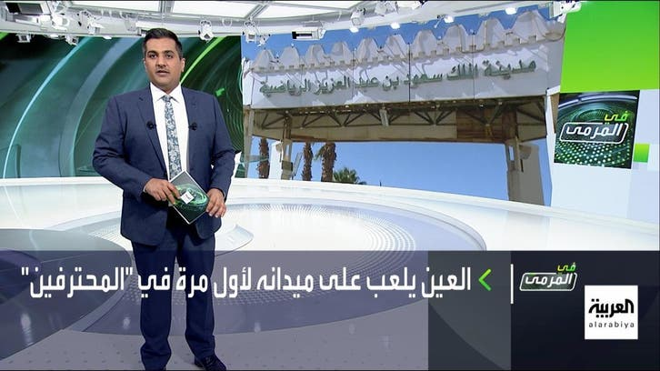 في المرمى | الباحة تستضيف مباراة بدوري المحترفين السعودي
