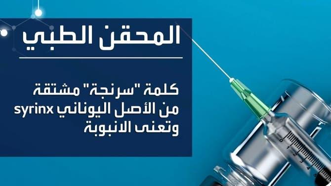 ابتكارات طبية| المحقن الطبي