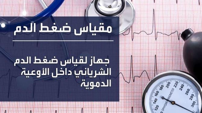 ابتكارات طبية| مقياس ضغط الدم
