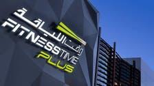 وقت اللياقة تعلن إغلاق جميع مراكزها الرياضية في السعودية