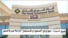 """أرباح """"السعودي للاستثمار"""" تقفز 131% لـ714 مليون ريال"""