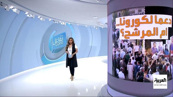 تفاعلكم | فيديوهات صادمة لتجمعات انتخابية في الأردن والقبض على طفل المرسيدس المصري