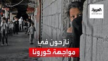 1.5 مليون نازح سوري في إدلب يواجهون كورونا بلا إمكانيات