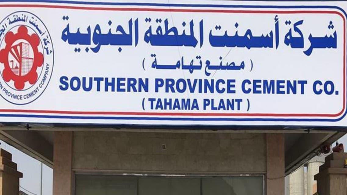 شركة أسمنت الجنوب مناسبة