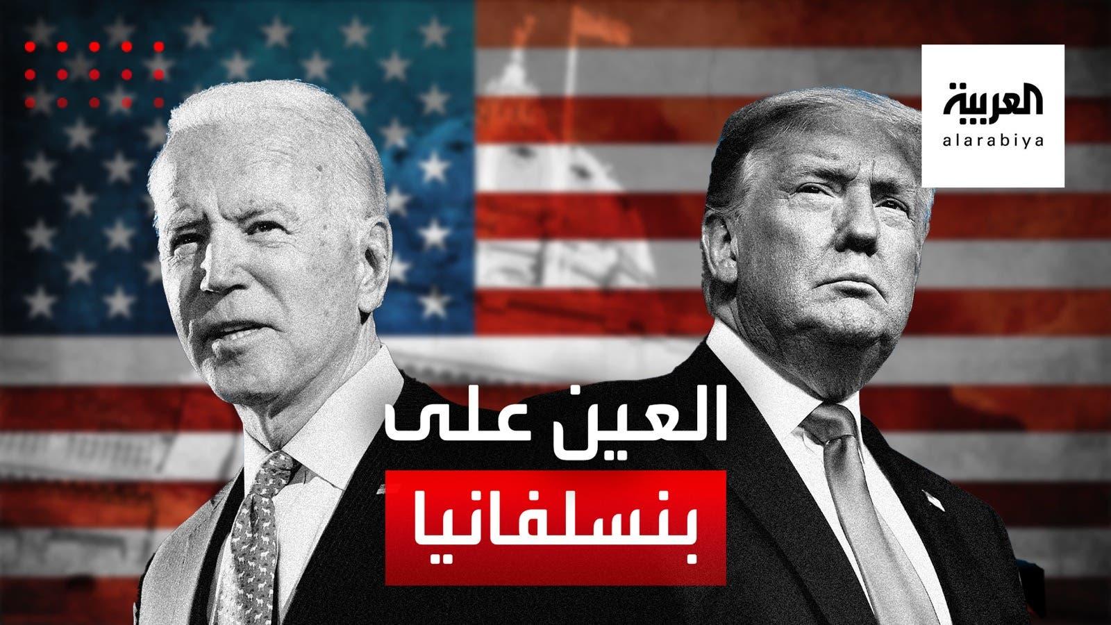 بنسلفانيا.. حلبة تحسم سباق الرئاسة؟
