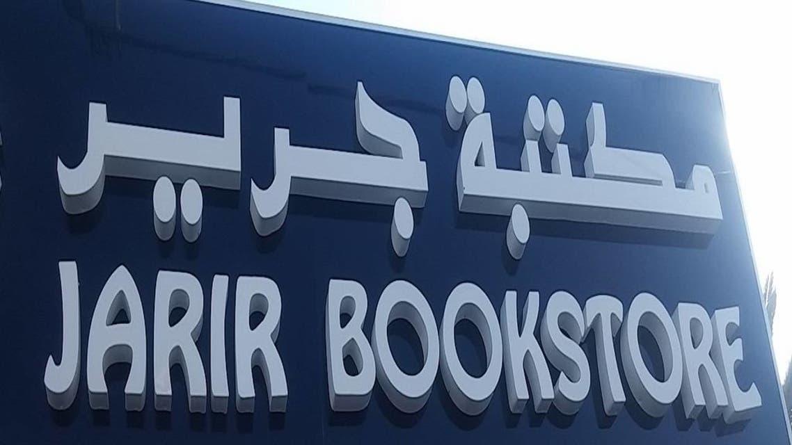 مكتبة جرير
