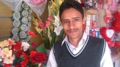 الحالة الصحية للصحافي طرموم المفرج عنه من سجون الحوثي تتدهور