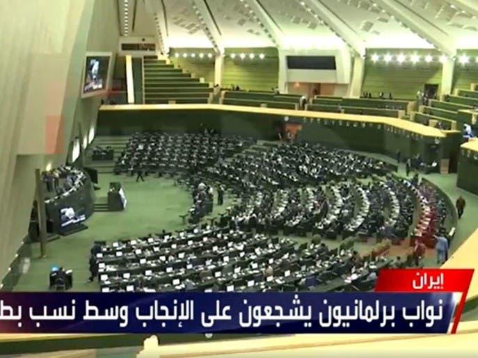 إيران تشجع الناس على زيادة الإنجاب