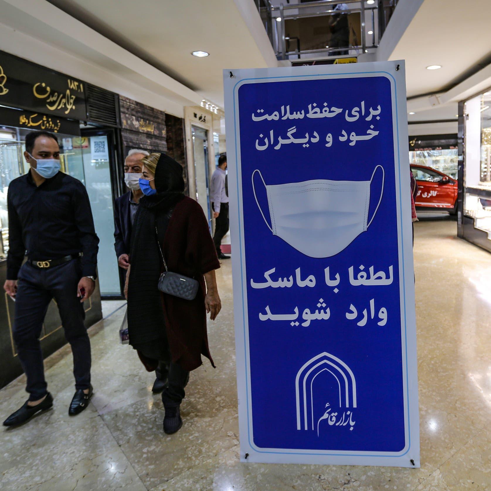 إيران تخفض ساعات العمل بسبب ازدياد ضحايا كورونا