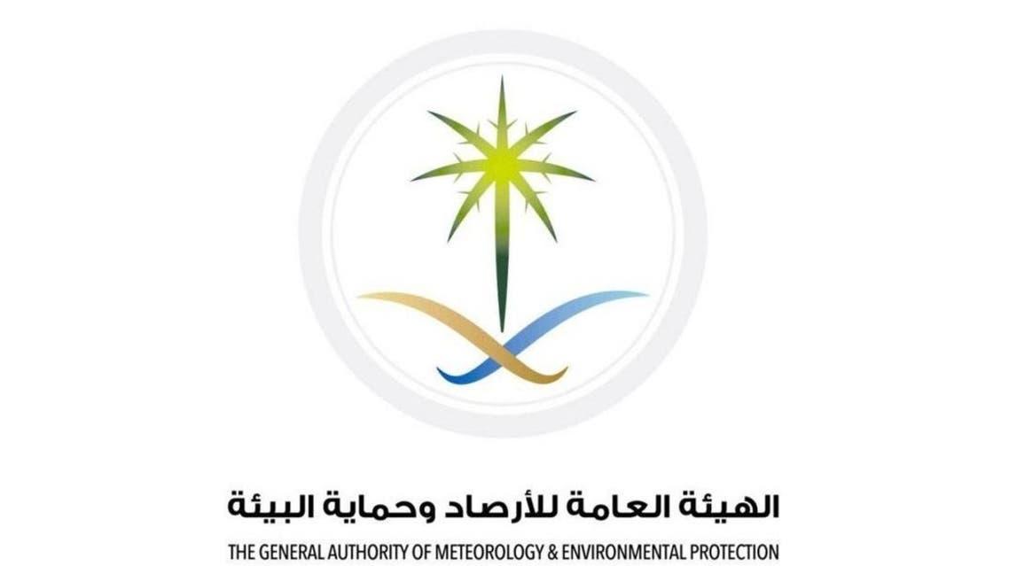 سعودی محکمہ موسمیات