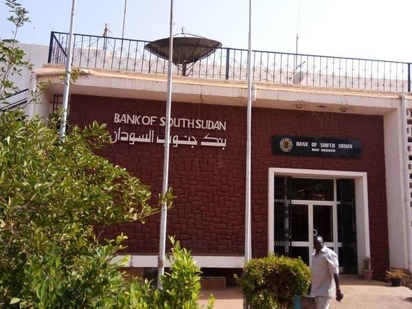 بنك جنوب السودان المركزي يرفع فائدة الإقراض الأساسية إلى 15%