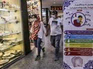 خفض ساعات العمل في إيران عقب تضاعف حالات كورونا