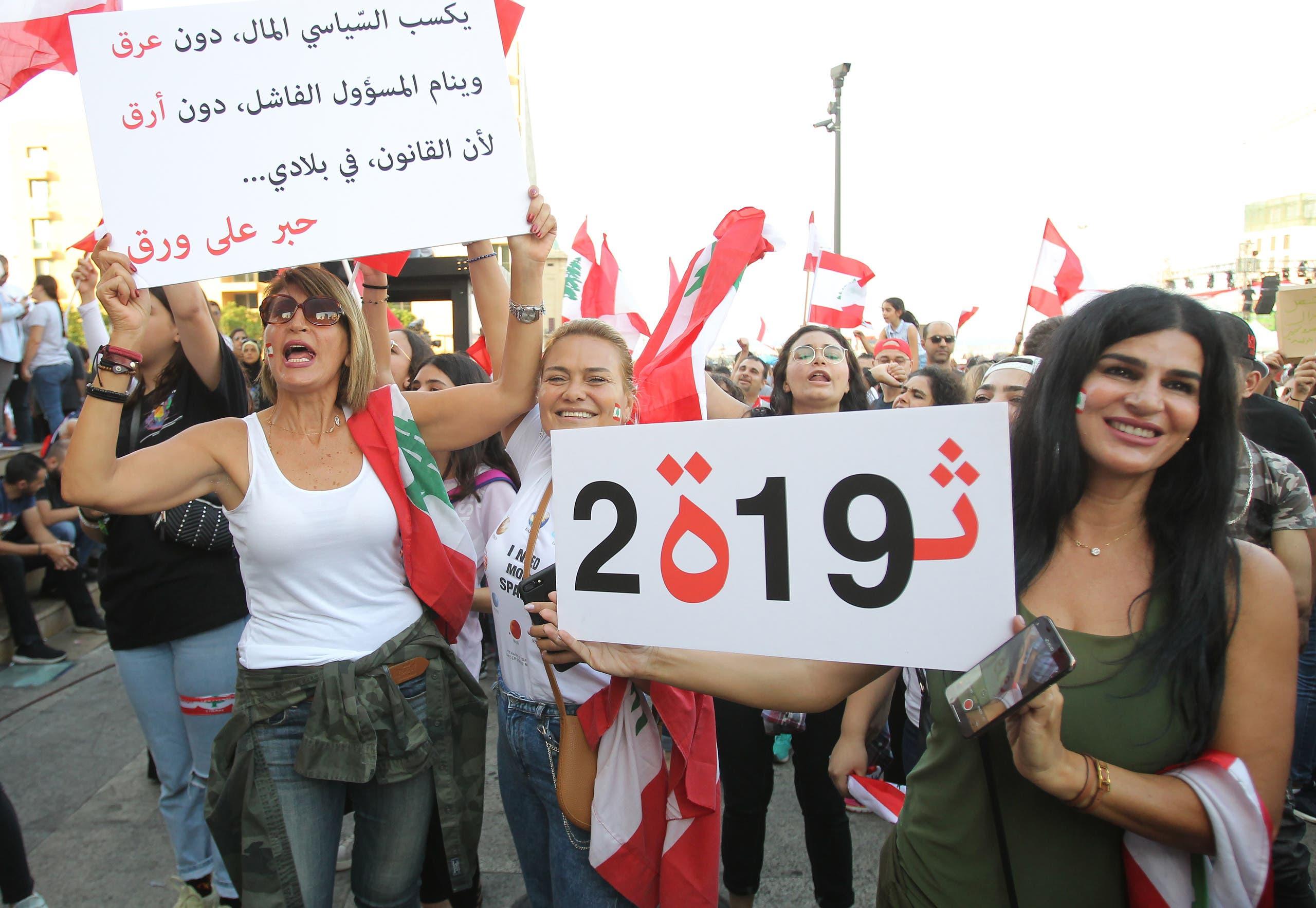 من احتجاجات اكتوبر 2019 في بيروت