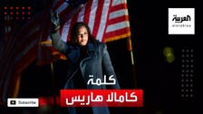 بائیڈن کے ساتھ مل کر امریکا میں ایک نئے دور کی بنیاد رکھیں گے: کمالا ہیرس