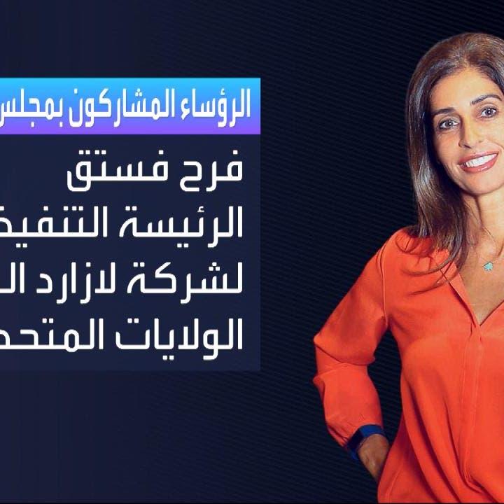 مجموعة الأعمال السعودية تدعم تمكين المرأة في المناصب القيادية