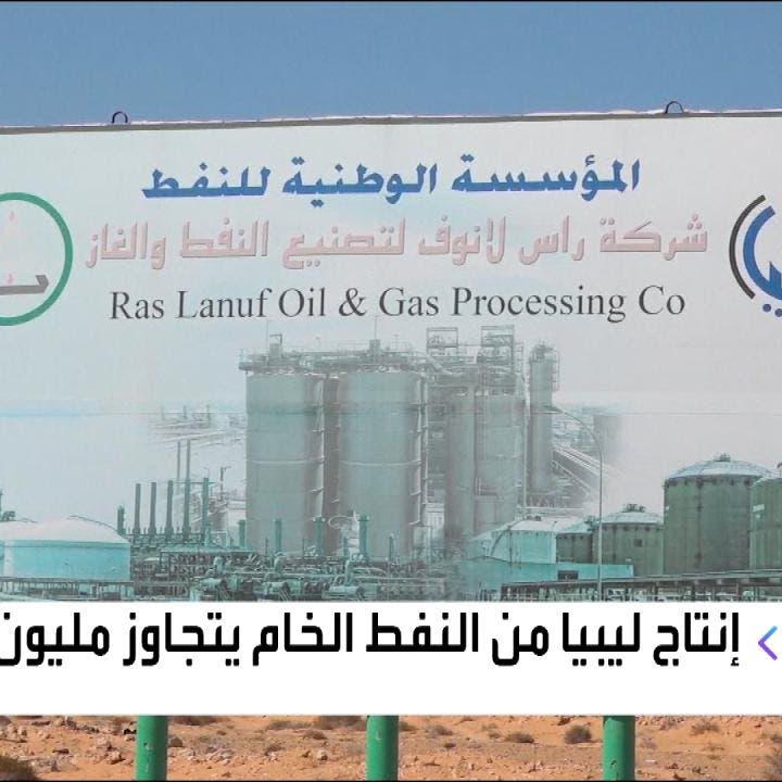 مؤسسة النفط الليبية تحذر: الإنتاج قد يتوقف تماما بعد بلوغه مليون برميل