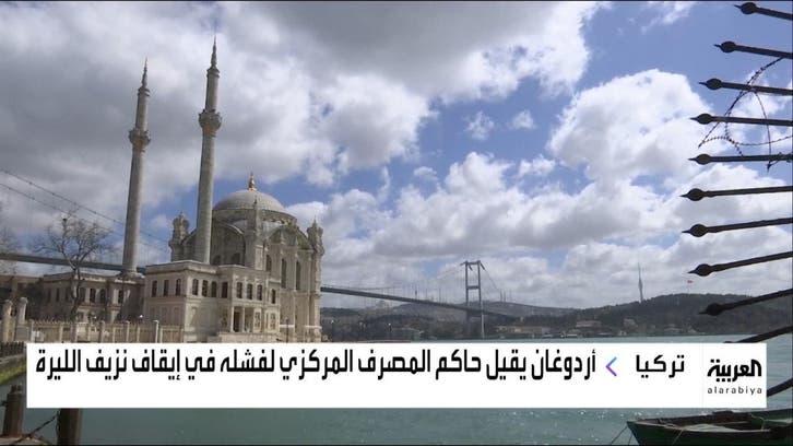 فيتش تتوقع تنامي مخاطرالليرة التركية.. 10% خسائر في أسبوعين