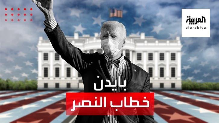 بايدن يلقي خطاب النصر: أتفهم خيبة مؤيدي ترمب وأتعهد بتوحيد أميركا