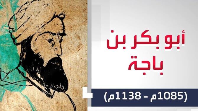 علماء غيروا التاريخ| أبو بكر بن باجة