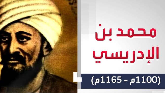 علماء غيروا التاريخ| محمد بن الإدريسي