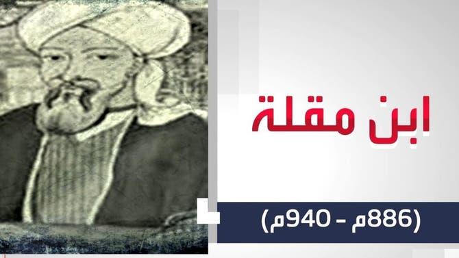 علماء غيروا التاريخ| ابن مقلة