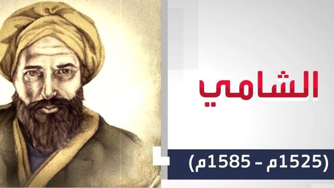 علماء غيروا التاريخ| الشامي