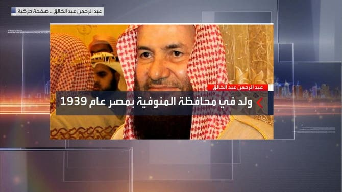 مرايا | عبد الرحمن عبد الخالق .. صفحة حركية
