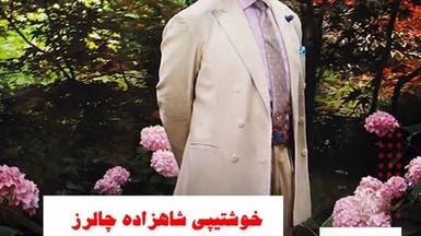 شاهزاده چالرز؛ شاهزاده کهنسال و خوشتیپ بریتانیایی