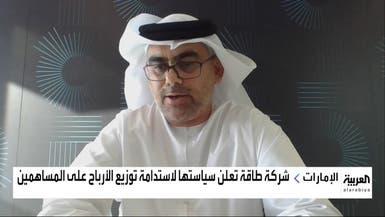 رئيس طاقة للعربية: جنبنا مخصصات بـ2 مليار درهم في هذه الفترة