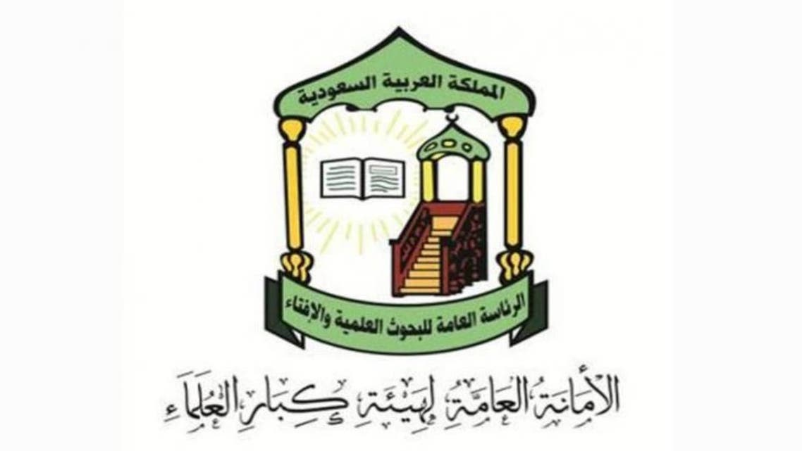 Saudi Arabia's Council of Senior Scholars logo. (Screengrab)