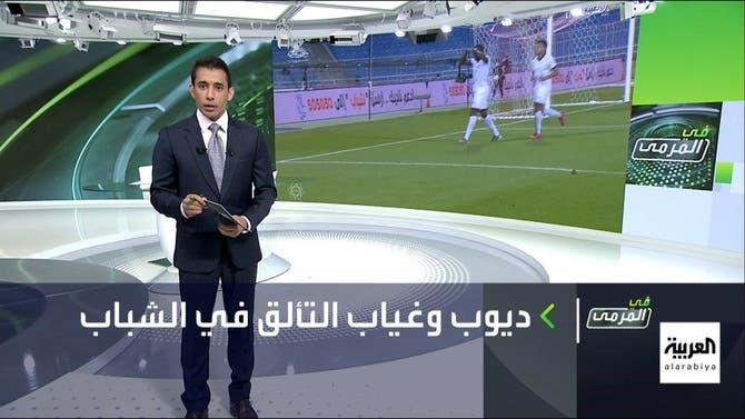 في المرمى | لاعب الشباب ديوب: أنا أفضل مهاجم بالدوري السعودي