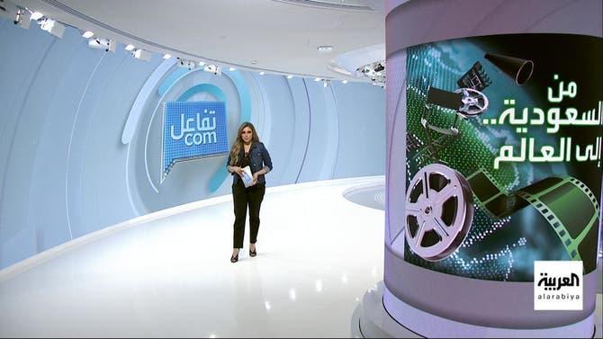 تفاعلكم | السينما السعودية عيونها على العالم و خفايا استقالة صهر أردوغان