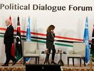حوار ليبيا.. تشكيل لجنة استشارية لحل أزمة اختيار السلطة