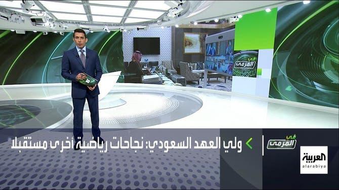 في المرمى | ولي العهد السعودي: نجاحات مستقبلية للاتحادات الرياضية